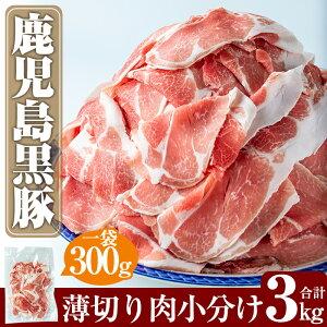 【ふるさと納税】鹿児島黒豚3kgうす切り肉(300g×10パック)鹿児島県が誇る黒豚肉の薄切りを各300gの小分けにしてお届け【米平種豚場ふくふく黒豚の里】