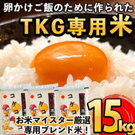 【ふるさと納税】日本初!卵かけご飯専用のお米!コケコッコ(TKG専用米)計15kg(5kg×3パック)!お米マイスター厳選のお米をブレンド!たまごかけご飯専用に仕立てました【山口米店】