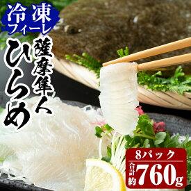 【ふるさと納税】鹿児島県産!薩摩隼人ひらめ8パック(総量約760g)錦江湾の海水を汲み上げ育てられた肉厚なヒラメの冷凍フィーレです【MBC開発】
