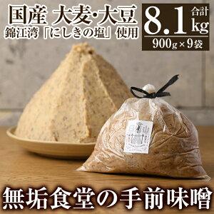 【ふるさと納税】無垢食堂の手前味噌900g×9袋合計8.1kg!国産大麦と大豆を使用した無添加麦味噌【無垢】