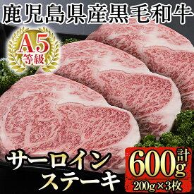【ふるさと納税】鹿児島県産黒毛和牛サーロインステーキ200g×3枚セット(A-5等級)