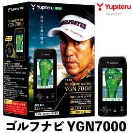 【ふるさと納税】YupiteruゴルフナビYGN7000(距離計)3.2インチ大画面で見やすく、ボタン操作でプレー中も簡単操作!日本製・国内設計・国内製造のゴルフナビ【ユピテル】