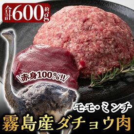 【ふるさと納税】国産!ダチョウ肉モモ・ミンチセット(合計約600g)低脂肪・高タンパク・高鉄分のヘルシーなオーストリッチミートのモモ肉と挽き肉でお届け【ビッグバード・カピリナ】
