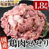 【ふるさと納税】国産!鶏肉セセリ計1.8kg(200g×9P)鳥の首肉せせりを小肉カットして使いやすい小分けセットでお届け【坂留鶏肉店】