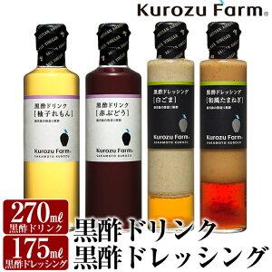 【ふるさと納税】Kurozu Farm 黒酢ドリンク2種と黒酢ドレッシング2種(計4本)!赤ぶどう・柚子れもんのドリンクと和風たまねぎ・白ごまのドレッシングをセットでお届け!ギフトにもおすすめ