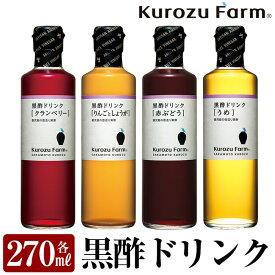【ふるさと納税】Kurozu Farm 黒酢ドリンク4本セット!赤ぶどう・りんごとしょうが・クランベリー・うめの4種類をセットでお届け!ギフトにもおすすめです【坂元のくろず】