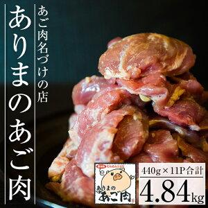 【ふるさと納税】【あご肉名づけの店】ありまのあご肉合計4,840g(440g×11パック)!国産豚ほほ肉、こめかみ、のどした赤身等を自家製だれで味付けしたアゴ肉【有馬精肉店】