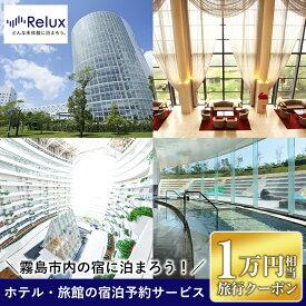 【ふるさと納税】Relux旅行クーポンで霧島市内の宿に泊まろう(10,000円相当)特別な体験をとどける宿泊予約サービスです【三洋堂】