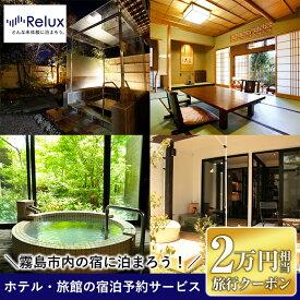 【ふるさと納税】Relux旅行クーポンで霧島市内の宿に泊まろう(20,000円相当)特別な体験をとどける宿泊予約サービスです【三洋堂】