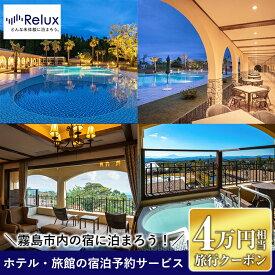 【ふるさと納税】Relux旅行クーポンで霧島市内の宿に泊まろう(40,000円相当)特別な体験をとどける宿泊予約サービスです【三洋堂】