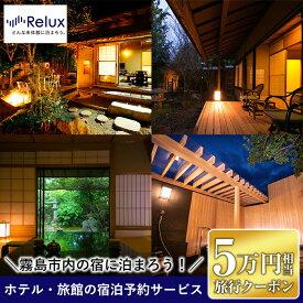 【ふるさと納税】Relux旅行クーポンで霧島市内の宿に泊まろう(50,000円相当)特別な体験をとどける宿泊予約サービスです【三洋堂】