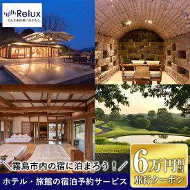 【ふるさと納税】Relux旅行クーポンで霧島市内の宿に泊まろう(60,000円相当)特別な体験をとどける宿泊予約サービスです【三洋堂】