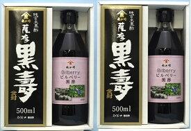 【ふるさと納税】薩摩黒壽・ビルベリー黒酢セット ×2セット