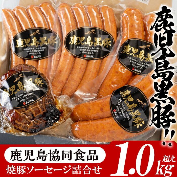【ふるさと納税】【お中元】鹿児島黒豚焼豚ソーセージ詰合せ 特産の黒豚を使ったソーセージです!バーベキューに焼き肉に! 3種 計1kg超【鹿児島協同食品】