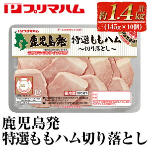 【ふるさと納税】鹿児島発!特選ももハム切り落とし(145g×10個・計1.45kg)JAS特級の豚モモ肉で作られたしっとり食感のハム!サラダやサンドイッチに♪【プリマハム】