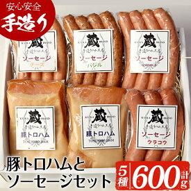 【ふるさと納税】豚トロハム&ソーセージセット!クラコウ入り(5種・合計600g)貴重な豚トロをハムに!ソーセージは県内産豚肉を使用!【手造りハム工房 蔵】