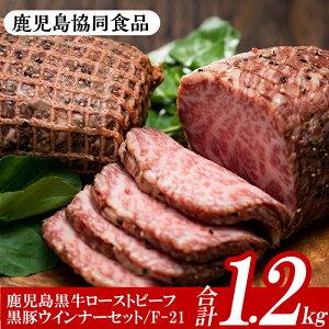 【ふるさと納税】≪F-21≫鹿児島黒牛ローストビーフ(200g)と黒豚ウインナー(500g×2)セット【鹿児島協同食品】