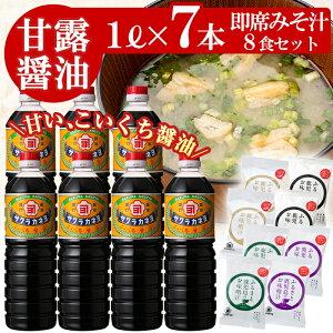 【ふるさと納税】鹿児島醤油と麦味噌フリーズドライ味噌汁(8食)セットC !【吉村醸造】