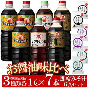 【ふるさと納税】お醤油味比べセット【吉村醸造】