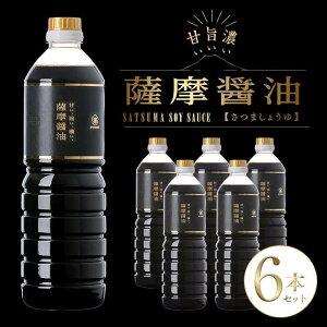 【ふるさと納税】サクラカネヨ 薩摩醤油6本セット (1L×6本) 鹿児島産の甘く濃いしょうゆを合計6L!使い方次第で万能調味料に♪【吉村醸造】
