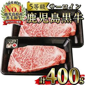 【ふるさと納税】<肉質等級5等級>(K-105)鹿児島黒牛サーロインステーキセット(200g×2P・計400g)日本一に輝いた牛肉をご家庭で!【JAさつま日置農業協同組合】