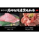 【ふるさと納税】K1 鹿児島尾崎牧場産黒毛和牛A-5等級 ステーキ・焼肉詰合せ