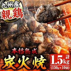 【ふるさと納税】国産!親鶏炭火焼き(150g×10袋・計1.5kg)親鶏独特のコリコリ食感を楽しめる!炭火で丁寧に焼き上げた鶏の炭火焼!おつまみやおかずの一品に【センターフーズ】