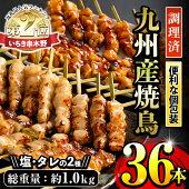 【ふるさと納税】<九州産鶏肉>調理済焼鳥セット5種盛合わせ(計36本、約1kg)もも・ももねぎ・とり皮・ぼんじり・ひなを塩とタレで!6本入り小分け6パック!【サンクスフーズ】
