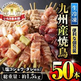 【ふるさと納税】《2021年5月末迄に発送》<九州産鶏肉>生冷凍焼鳥セット5種盛合わせ(計50本・約1.5kg)もも・ももねぎ・とり皮・砂肝・ひなを串打ちしてそのまま冷凍!5本入り小分け10パック!タレ・味塩こしょう付【サンクスフーズ】