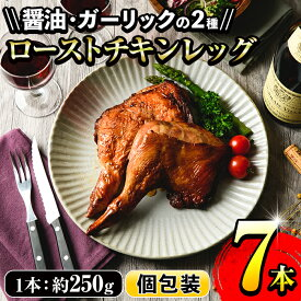 【ふるさと納税】ローストチキンレッグ(計7本・醤油味4本+ガーリック味3本)鹿児島県産鶏肉使用!【サンクスフーズ】