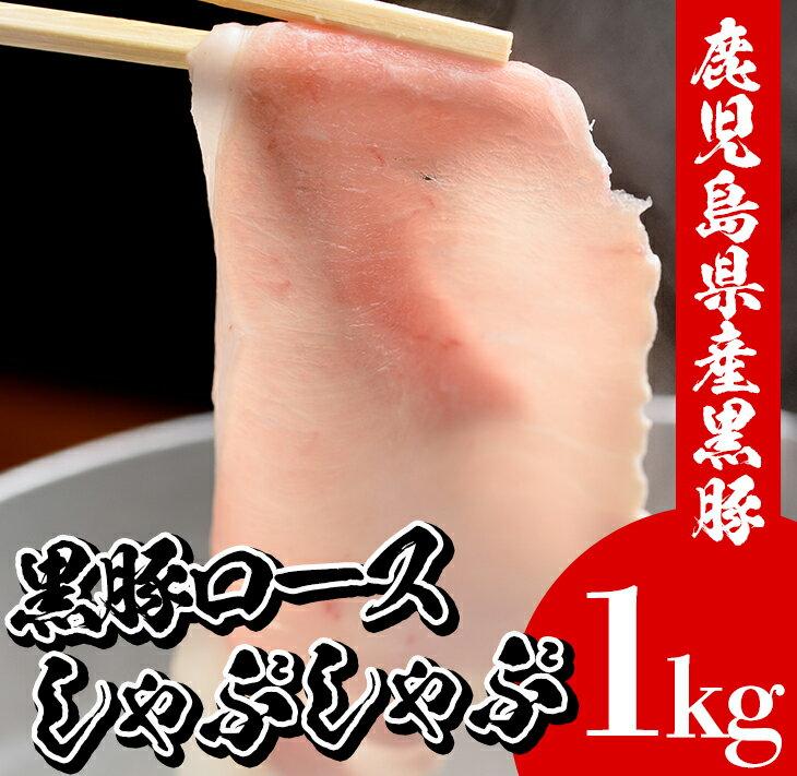 【ふるさと納税】鹿児島県産黒豚しゃぶしゃぶ(黒豚ロース 1kg【エーエフ】