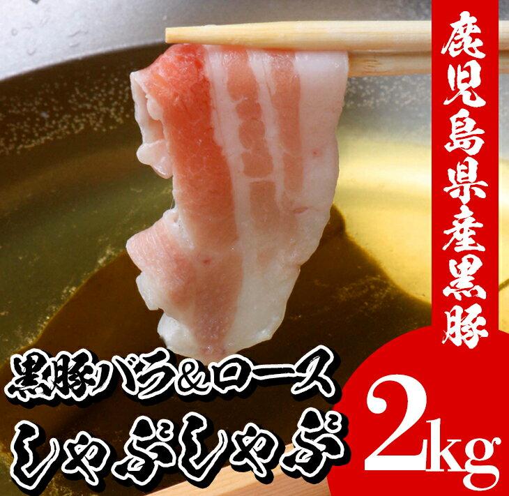 【ふるさと納税】鹿児島県産黒豚しゃぶしゃぶ(バラ・ロース)2kg【エーエフ】