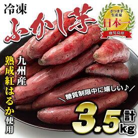 【ふるさと納税】糖度35度以上!九州産冷凍ふかし芋(計3.5kg・1kg×3袋+500g×1袋)熟成紅はるか使用!糖質制限中に嬉しいさつまいも!皮まで食べられるスイーツのようなサツマイモ!【末永商店】