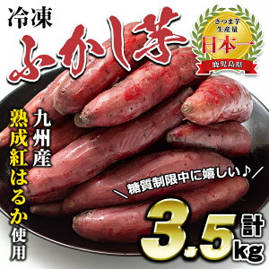 【ふるさと納税】糖度35度以上!九州産冷凍ふかし芋(計3.5kg・1kg×3袋+500g×1袋)熟成紅はるか使用!糖質制限中に嬉しいさつまいも!皮まで食べられるスイーツのようなサツマイモ!【末永商