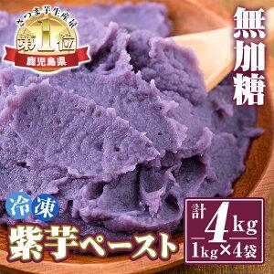 【ふるさと納税】無加糖!冷凍紫芋ペースト(計4kg・1kg×4袋)お菓子作りやスープ・コロッケなどの料理に!味付けナシ!素材本来の味わいをご堪能ください【末永商店】