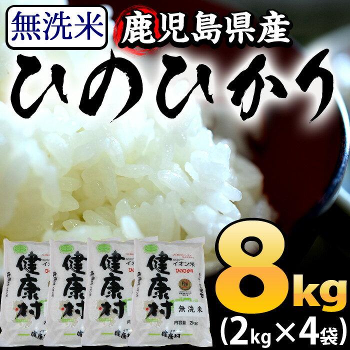 【ふるさと納税】鹿児島県産ひのひかり 無洗米 8kg(2kg×4)【エーエフ】