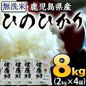 【ふるさと納税】鹿児島県産ひのひかり無洗米8kg(2kg×4)【エーエフ】