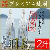 【ふるさと納税】焼酎「羽島」2本セット
