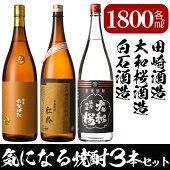 【ふるさと納税】焼酎3蔵セット(1,800ml×3本)