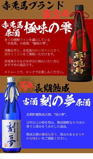 【ふるさと納税】極上焼酎セット