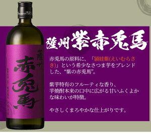 【ふるさと納税】赤兎馬と紫の赤兎馬6本セット【林酒店】
