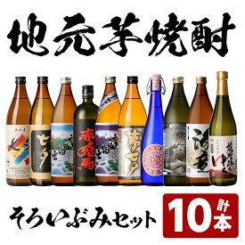【ふるさと納税】地元芋焼酎 10本そろいぶみセット【吉村酒店】