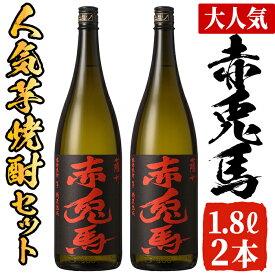 【ふるさと納税】鹿児島本格芋焼酎!赤兎馬(1.8L)の2本セット!【吉村酒店】