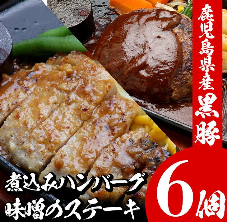【ふるさと納税】温めるだけ♪鹿児島県産黒豚味噌のステーキ・煮込みハンバーグ【エーエフ】