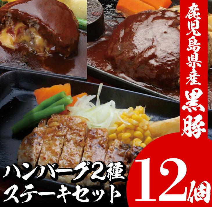 【ふるさと納税】温めるだけ♪鹿児島県産黒豚煮込みハンバーグ2種とステーキセット 12個【エーエフ】