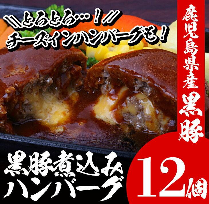 【ふるさと納税】温めるだけ♪鹿児島県産黒豚煮込みハンバーグ・チーズインハンバーグセット【エーエフ】