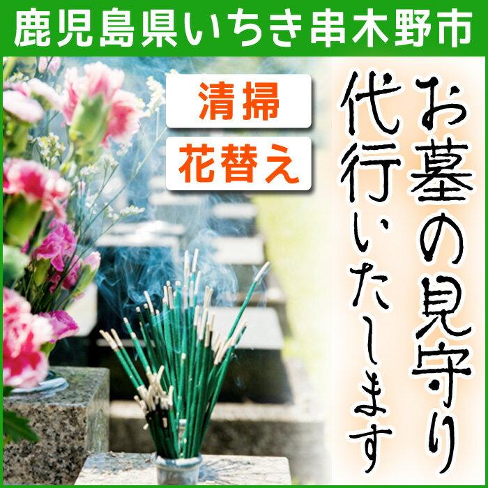 【ふるさと納税】お墓の見守りサービス(清掃・花替)