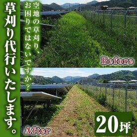 【ふるさと納税】空地の草刈り代行サービス 20坪単位【ひなた】