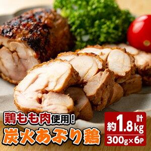 【ふるさと納税】やわらか炭火あぶり鶏(計1.8kg・300g×6P) 厳選した鶏もも肉使用!高品質の木炭で直火炙りした鶏肉を自家製タレで真空低温熟成調理【農進ベジタブル】