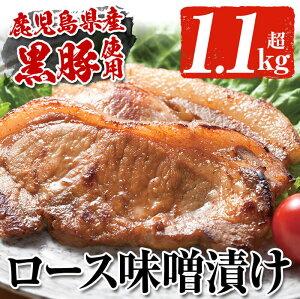 【ふるさと納税】鹿児島黒豚ロース味噌漬け(160g×7枚・計1.1kg超)国産米みそに漬け込んだ黒豚ロース肉【鹿児島協同食品】